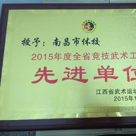 """南昌市体校获""""2015年度全省竞技武术工作先进单位"""" 荣誉称号"""
